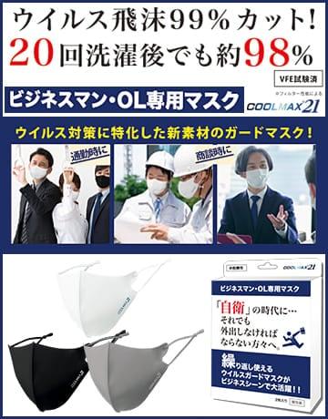 ビジネスマン専用マスク