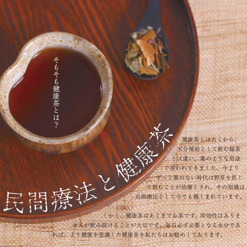 健成の茶15種