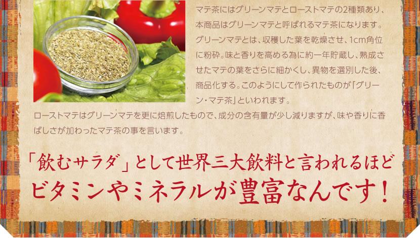 グリーンマテはビタミンミネラルポリフェノールが豊富