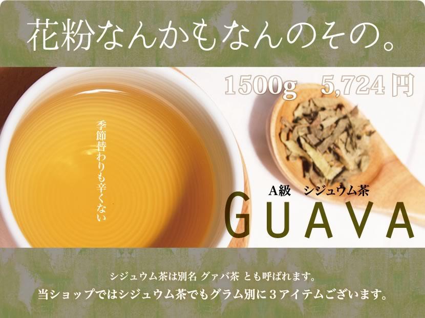 花粉なんかもなんのその、季節替わりも辛くない、シジュウム茶