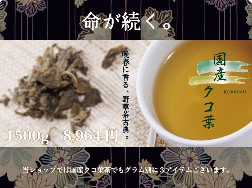 晩春に香る、野草茶古典、クコ葉茶