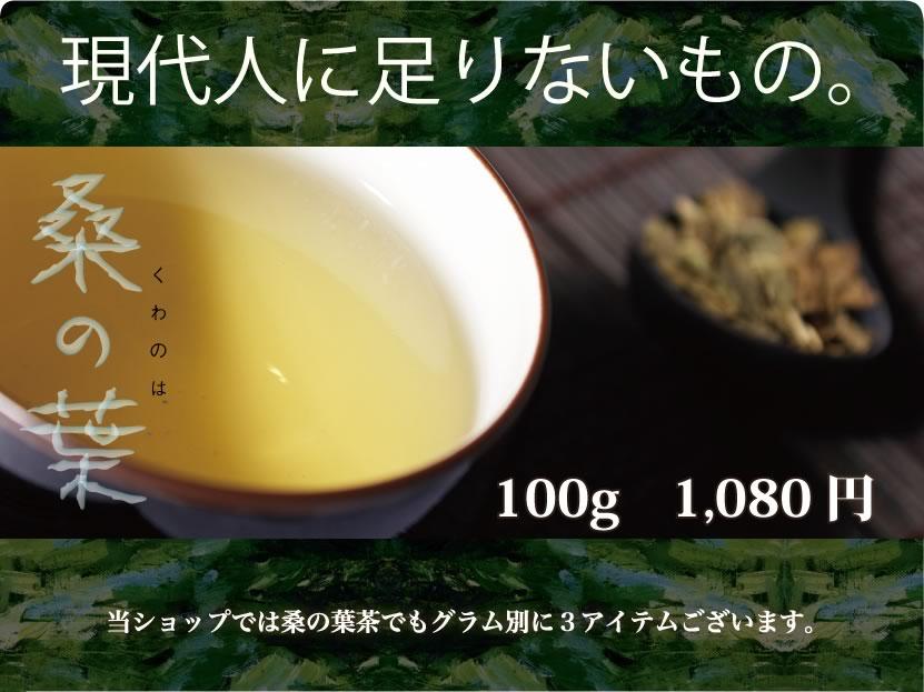 現代人に足りないもの、桑(くわ)の葉茶