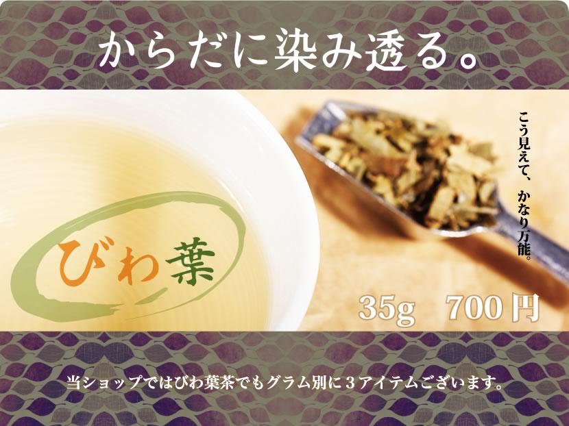 体に染み透る、びわ葉茶