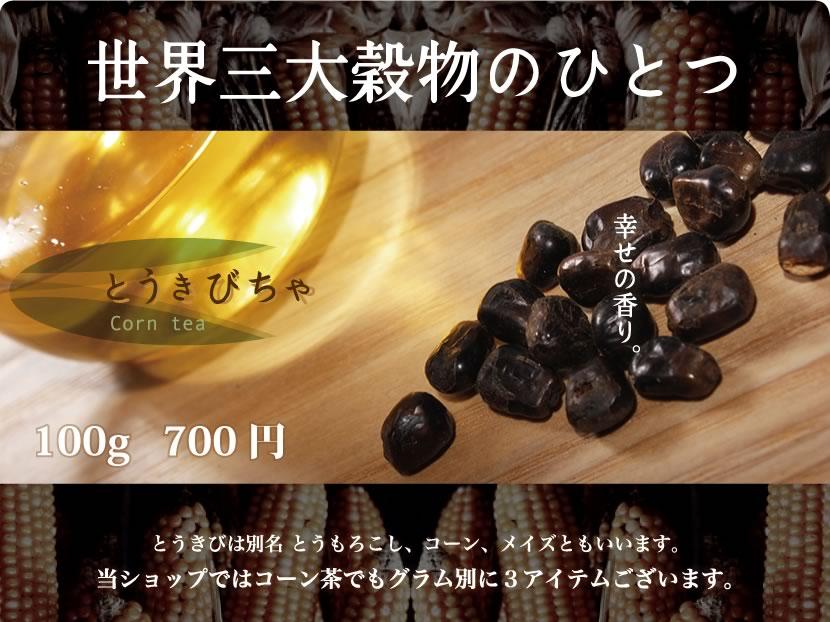 世界三大穀物のひとつ、コーン茶