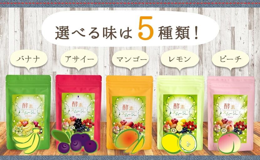 選べる味は5種類