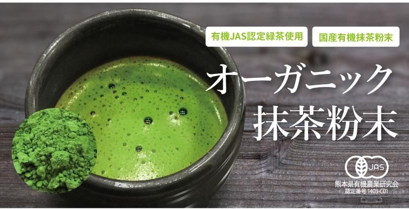 国産有機緑茶使用のオーガニック抹茶粉末