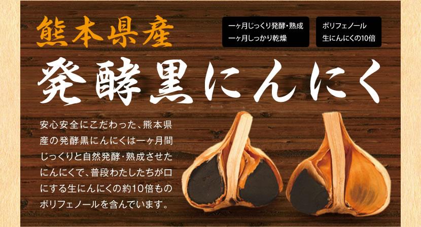 にんにくプロポリスのにんにくは熊本県産発酵黒にんにく