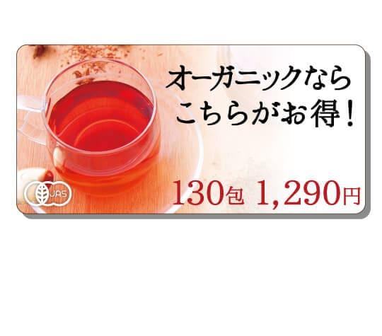 ルイボス130包1000円