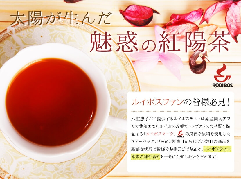 有機JAS認定の茶葉を使用