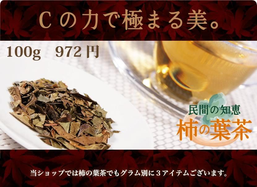 民間の知恵柿の葉茶