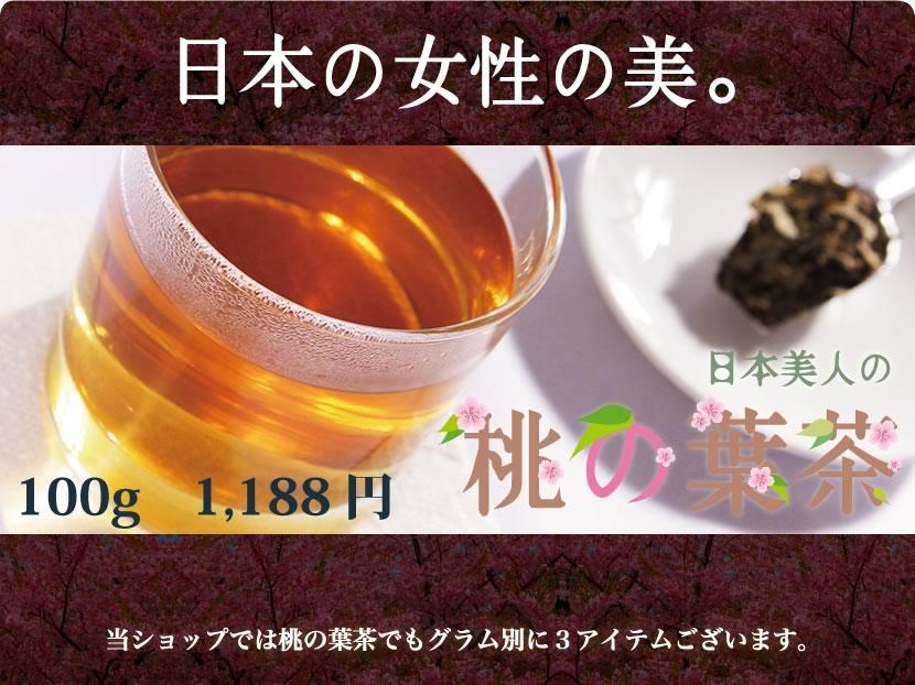 日本美人の桃の葉茶