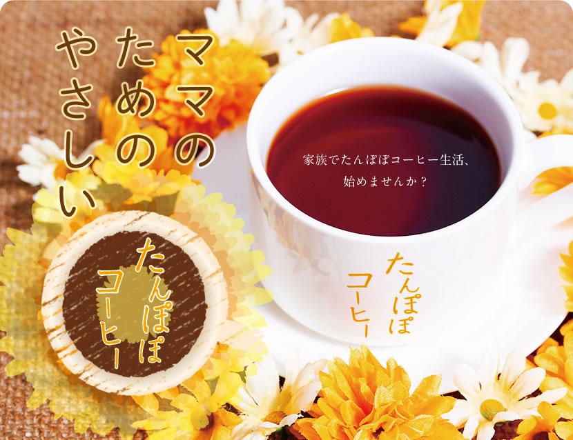 たんぽぽコーヒー100包1890円