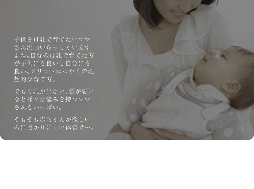 母乳が出にくかったり、赤ちゃんを授かりにくい体質だったり