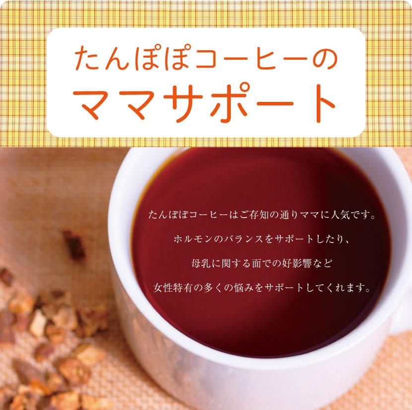 たんぽぽコーヒーのママサポート