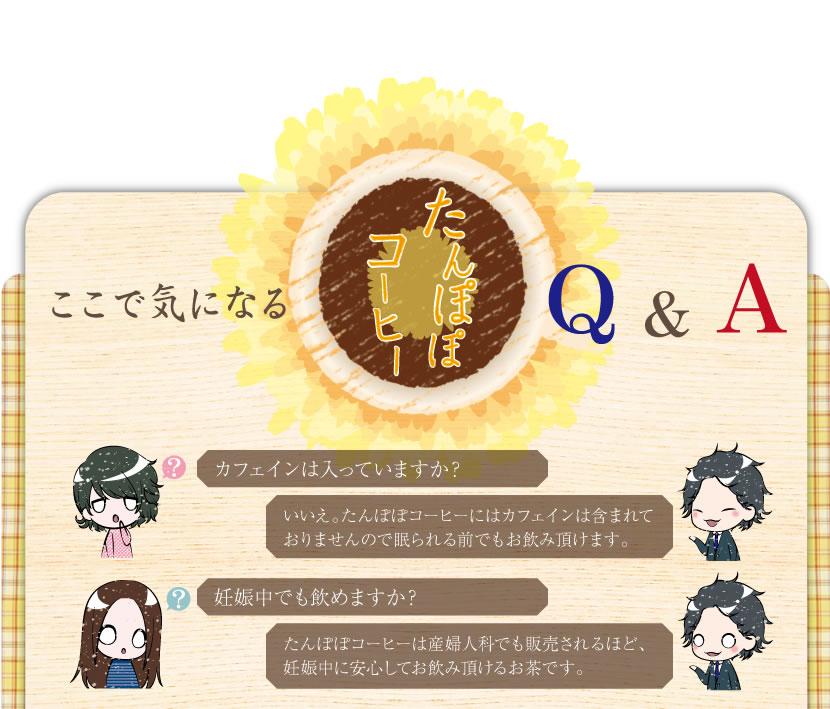 たんぽぽコーヒーのQ&A