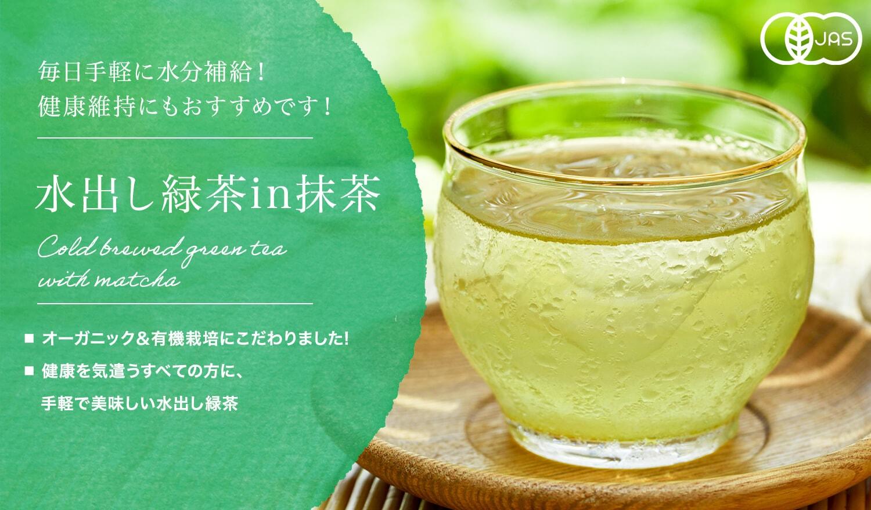 水出し緑茶in抹茶