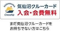 気仙沼クルーカード 入会・会費無料(まだクルーカードをお持ちでない方はこちら)