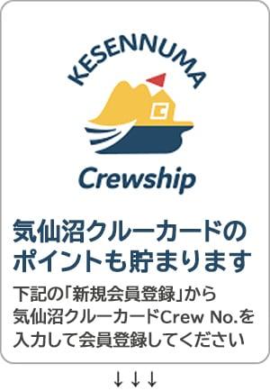 気仙沼クルーカードのポイントが貯まります(下記の「新規会員登録」から気仙沼クルーカード Crew No. を入力して会員登録してください)