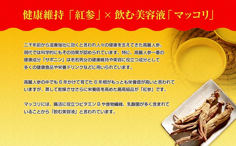 健康維持「紅参」と飲む美容液「マッコリ」を合わせた「ソウル長紅参マッコリ」