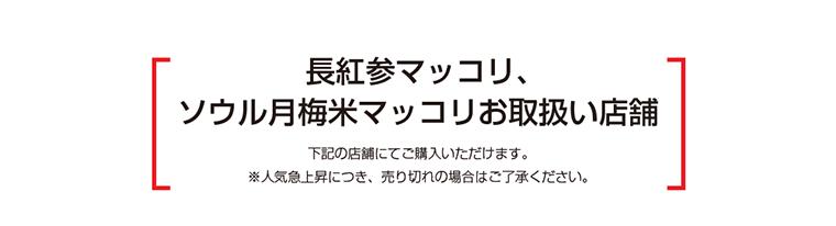長紅参マッコリ、ソウル月梅マッコリ取扱店舗