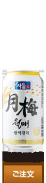 ソウル月梅マッコリ(350ml缶)注文