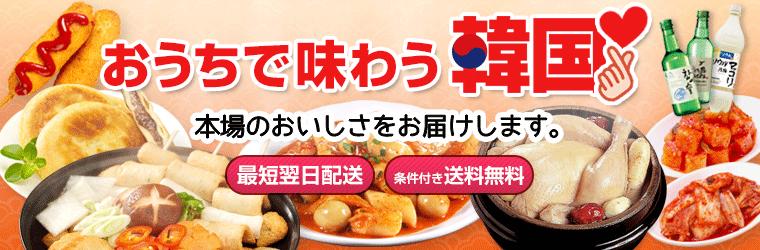 おうちで味わう韓国_人気の韓国食品特集