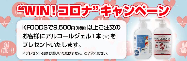 WIN!コロナキャンペーンバナー_9,500円以上ご注文でアルコールジェル1本プレゼント