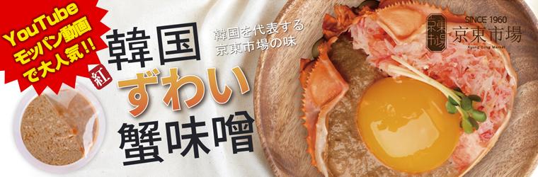 YouTubeモッパン動画で話題!_韓国京東市場の紅ずわい蟹味噌