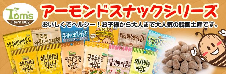 韓国大人気土産!【Tom's Farm】ハニーバターアーモンドシリーズ特集