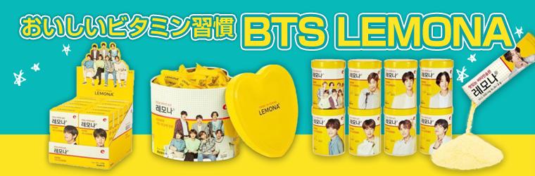 LEMONA(レモナ)×BTSコラボ限定パッケージ商品