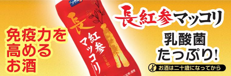 飲む乳酸菌「マッコリ」と免疫力アップ「紅参」を組み合わせた新感覚マッコリ、ソウル長紅参マッコリ