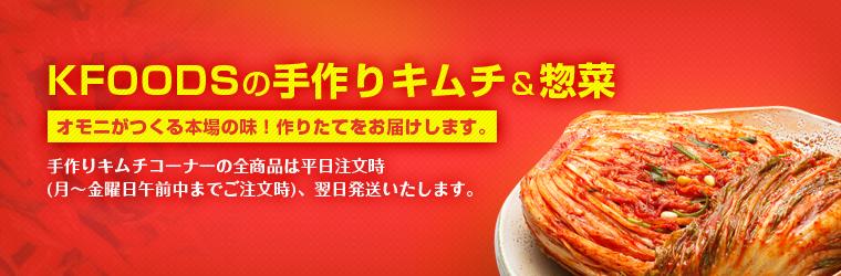 韓国食品通販KFOODSの手作りキムチ&惣菜コーナー