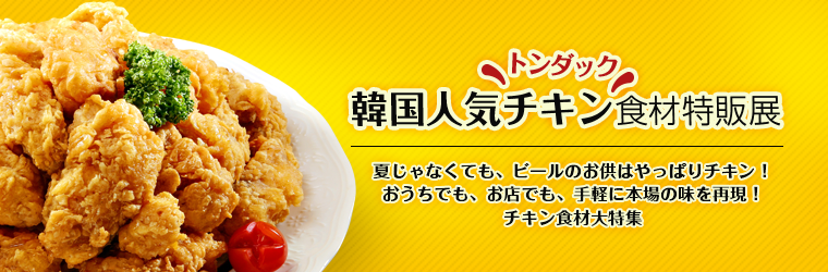 韓国で人気のチキン料理食材特販展