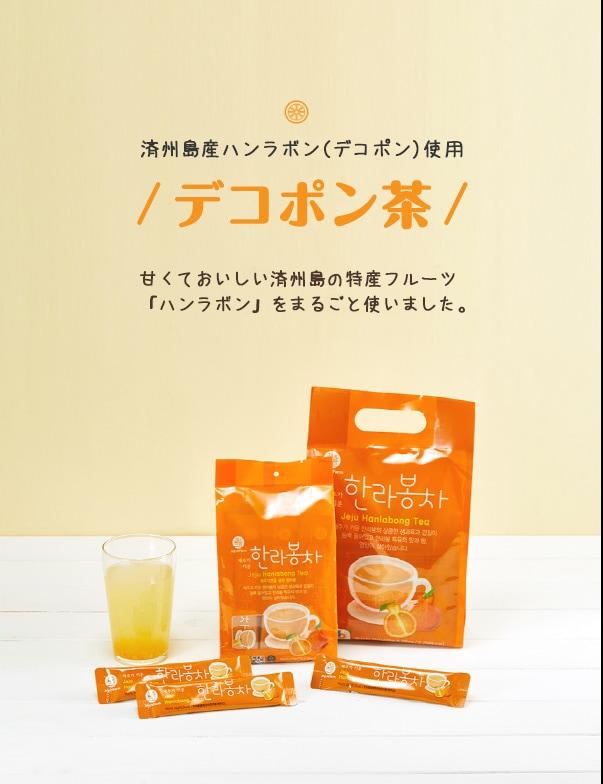 済州島の特産物ハンラボン(デコポン)をまるごと使った韓国茶です。