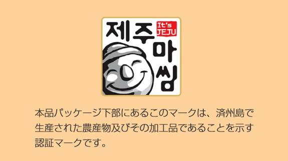 チェジュマッシムとは、済州島で生産させた農産物及びその加工品であることを示す認証マークです。