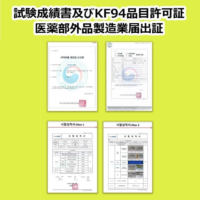 試験成績書・KF-94品目許可証・医薬部外品製造業届出証