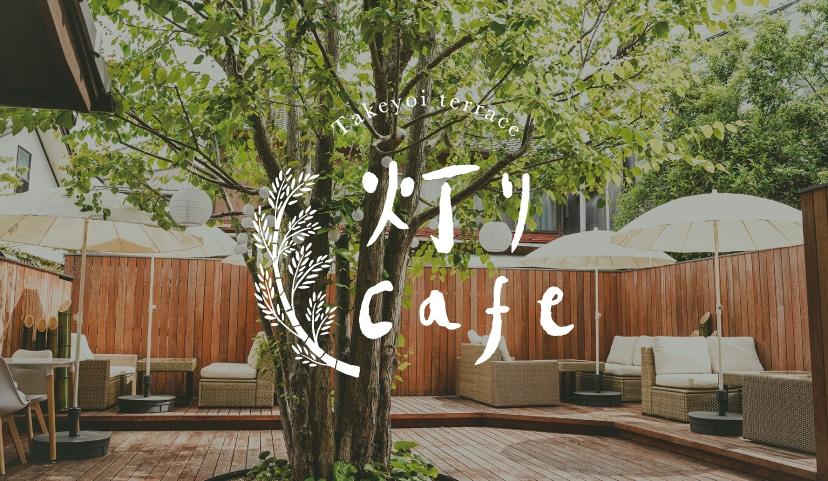 灯りcafe