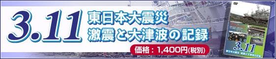 DVD 3.11 東日本大震災 激震と大津波の記録