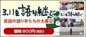 DVD「3.11を語り継ぐ〜民話の語り手たちの大震災」