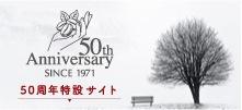 可否茶館50周年特設サイト