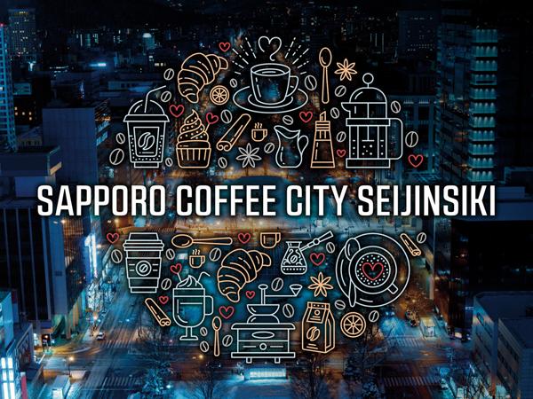 SAPPORO COFFEE CITY SEIJINSIKI