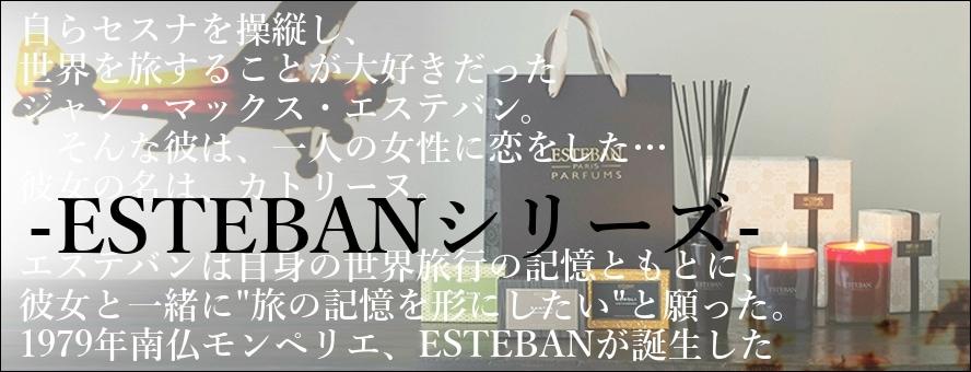 esteban/エステバンシリーズ