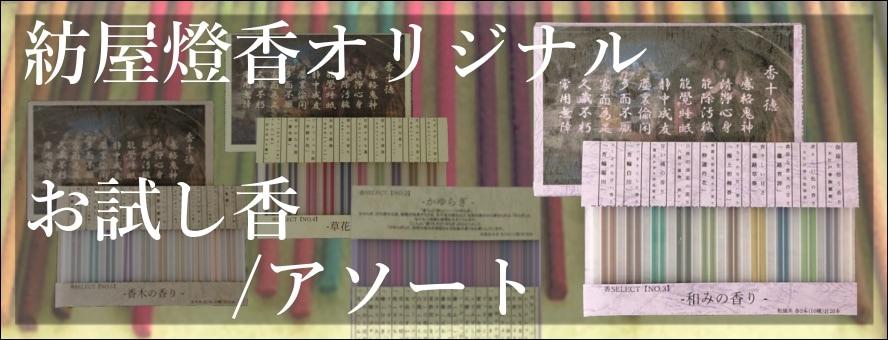 オリジナルアソート/お試し香