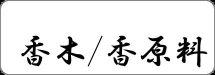 香木香原料