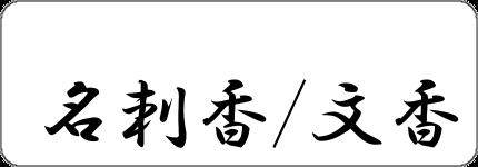 名刺香文香