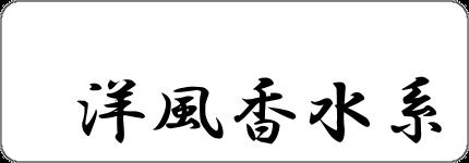 お香洋風香水系