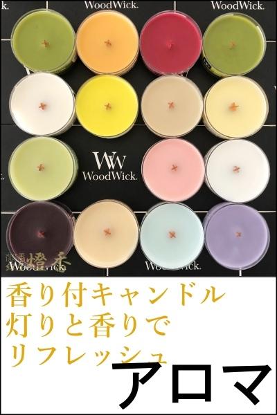 香りローソク/アロマキャンドル