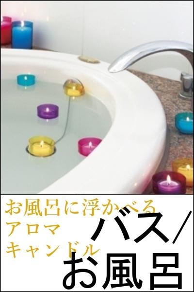 お風呂/バスキャンドル