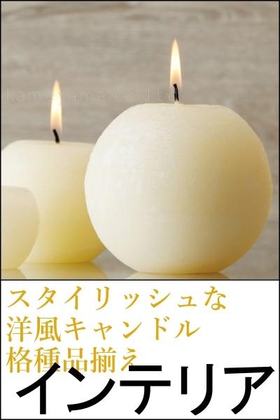 インテリア/おしゃれ/キャンドル