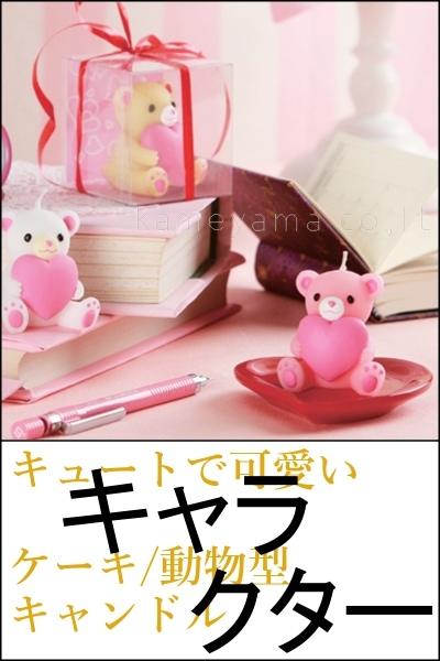 動物/ケーキ/キャラクターキャンドル